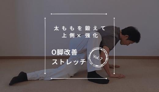 O脚ストレッチ【vol.7】太ももの上側を鍛えるO脚エクササイズ