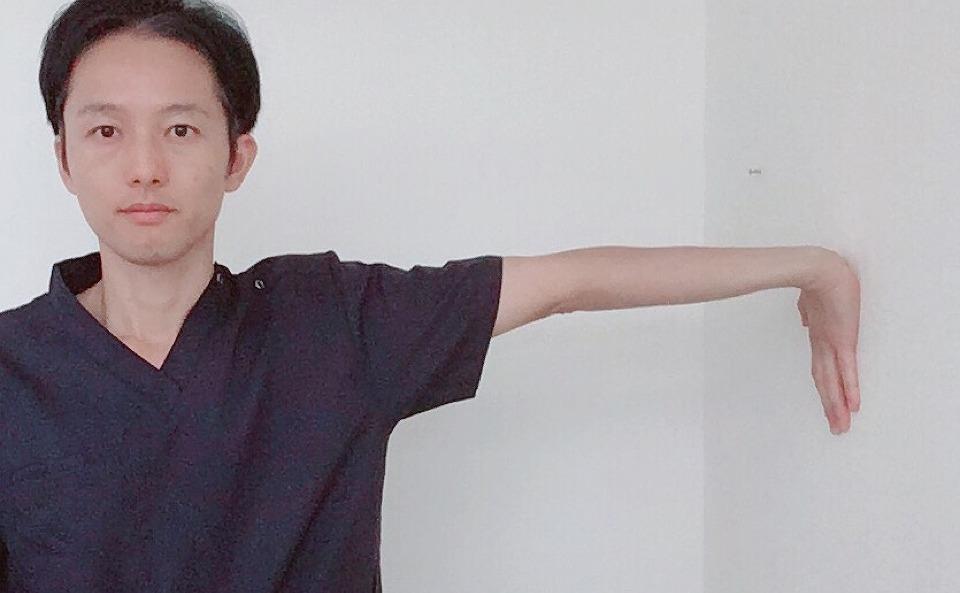 腕の高さは水平に