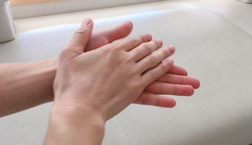 【正しい手指消毒のやり方】15秒間しっかり手にすり込むように!
