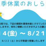 【最新版】2020年夏季休業のお知らせ