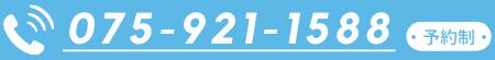 リズム鍼灸院電話番号:075-921-1588
